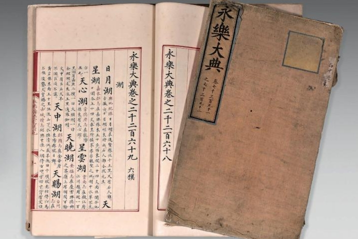 15th-century-Chinese-encyclopedia-volumes-sell-for-9-million